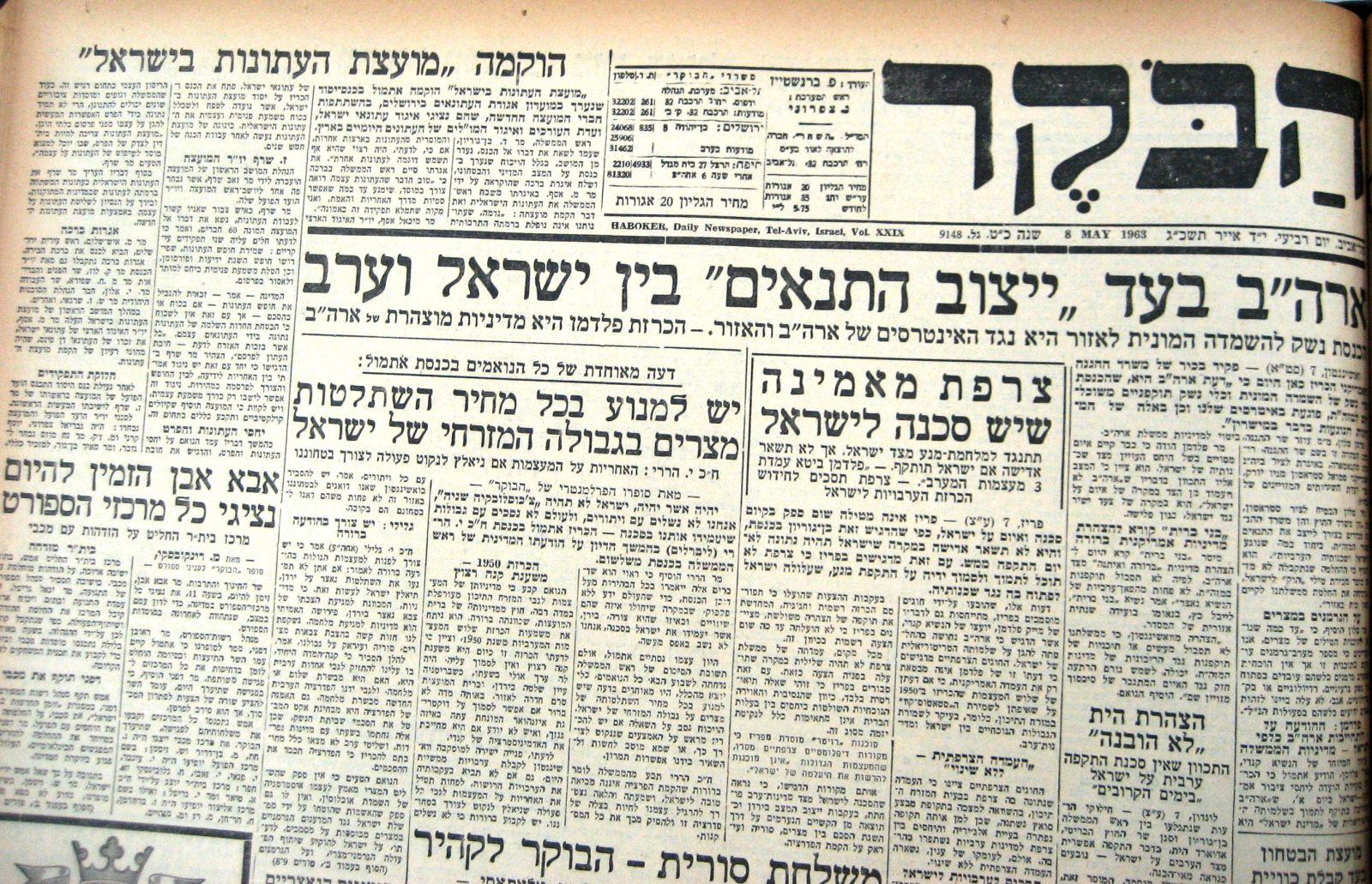 """""""הוקמה מועצת העיתונות בישראל"""", עמוד ראשון, """"הבוקר"""", 8 במאי 1963"""