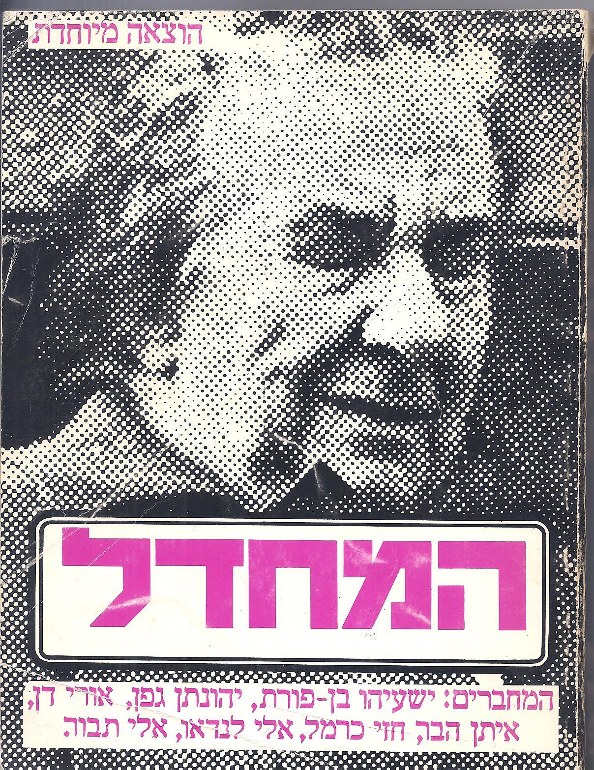 """כריכת """"המחדל"""", 1974"""