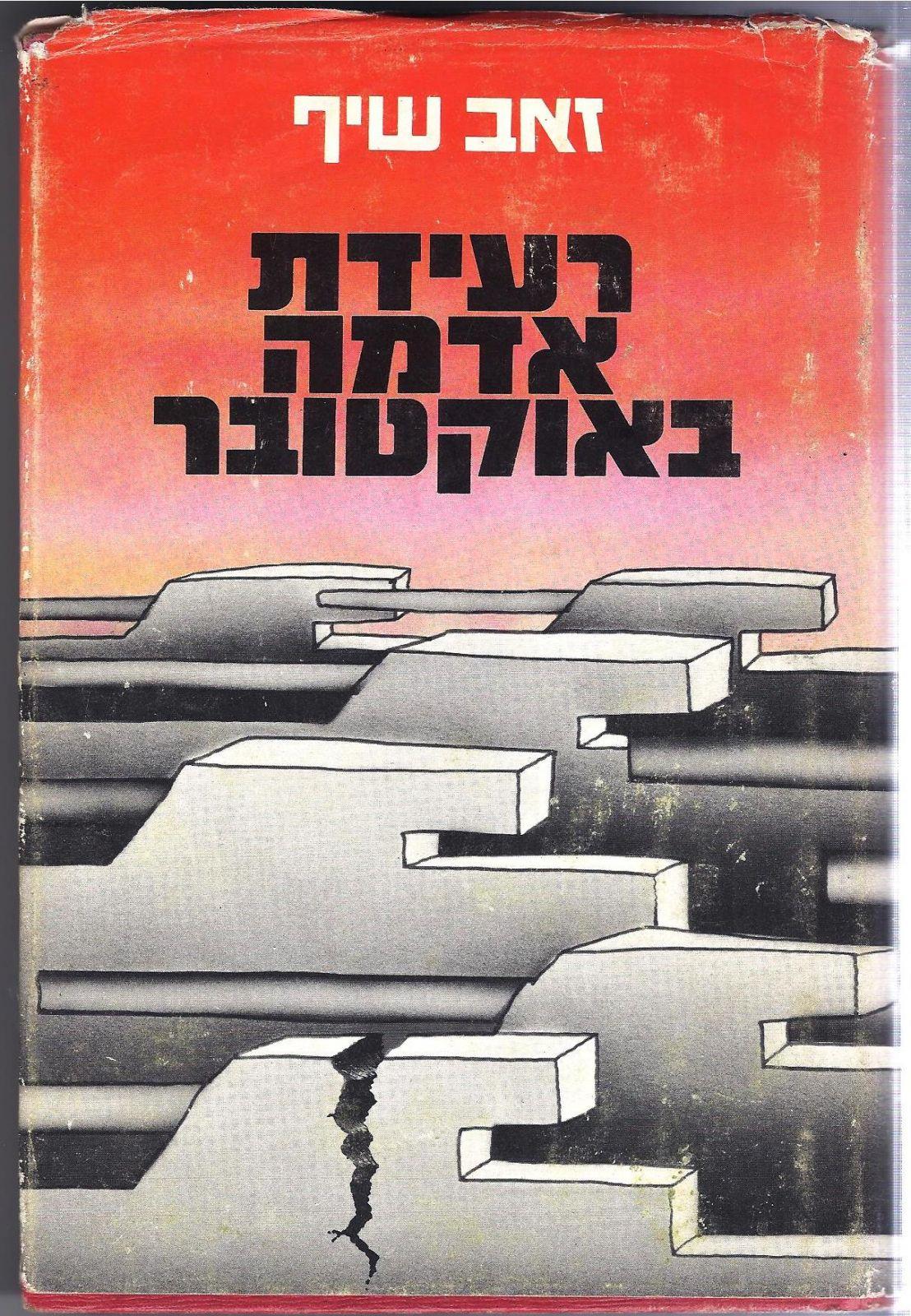 """שער הספר """"רעידת אדמה באוקטובר"""" של זאב שיף, עיצוב: קרמן/קרמן"""