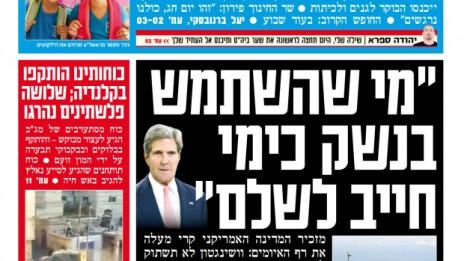 """""""מי שהשתמש בנשק כימי חייב לשלם"""", """"ישראל היום"""", 27.8.13, פרט (לחצו להגדלה)"""