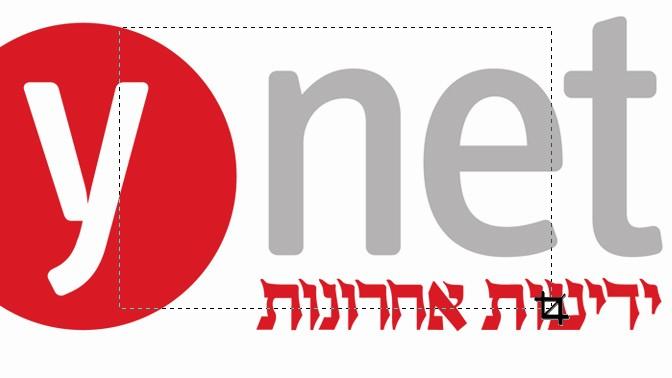 לוגו ynet גזור בפוטושופ