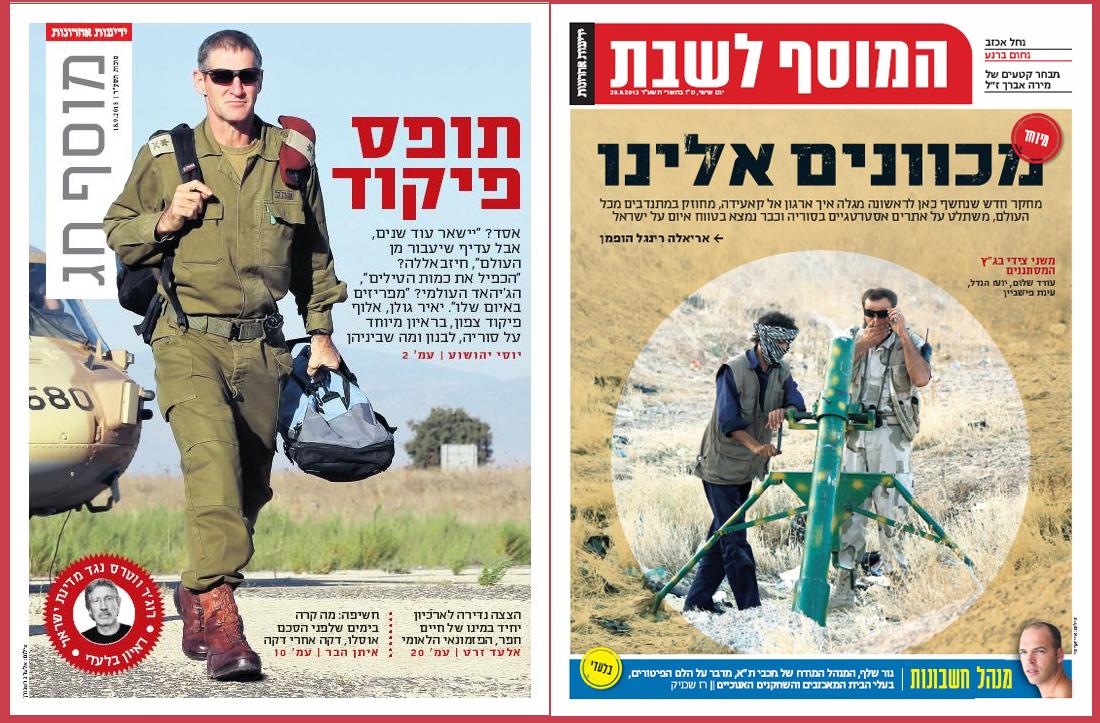 """""""מוסף חג"""" של """"ידיעות אחרונות"""", 18.9.13: """"הג'יהאד העולמי? 'מפריזים באיום שלו'""""; """"המוסף לשבת"""" של """"ידיעות אחרונות"""", 20.9.13: """"ארגון אל קאעידה, מחוזק במתנדבים מכל העולם, משתלט על אתרים אסטרטגיים בסוריה וכבר נמצא בטווח איום על ישראל"""""""