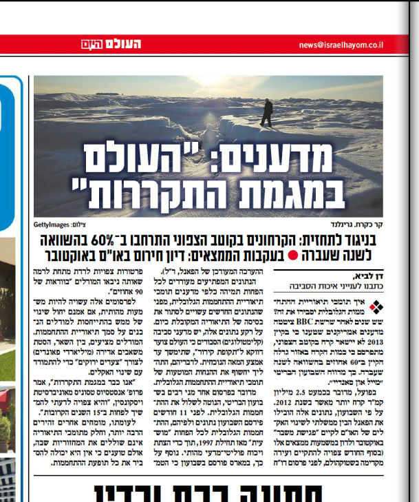 """הידיעה ב""""ישראל היום"""""""