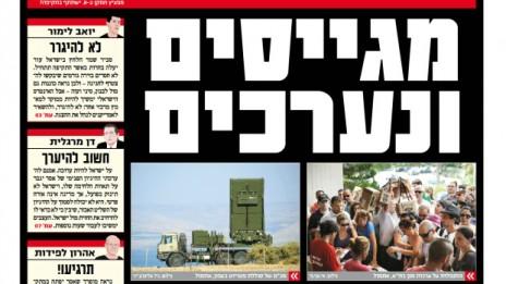 """""""מגייסים ונערכים"""", """"ישראל היום"""", 29.8.13, פרט (לחצו להגדלה)"""