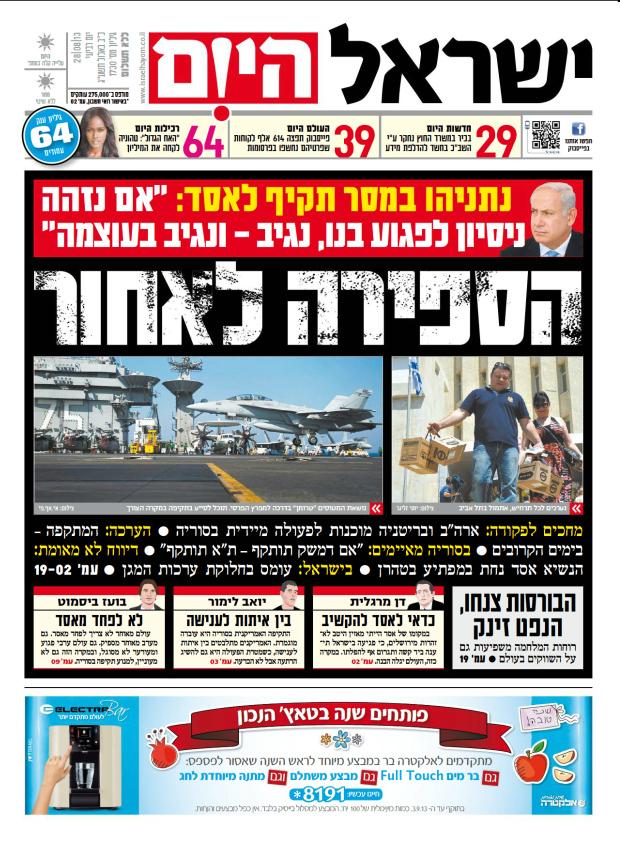 """""""הספירה לאחור"""", """"ישראל היום"""", 28.8.13, פרט (לחצו להגדלה)"""