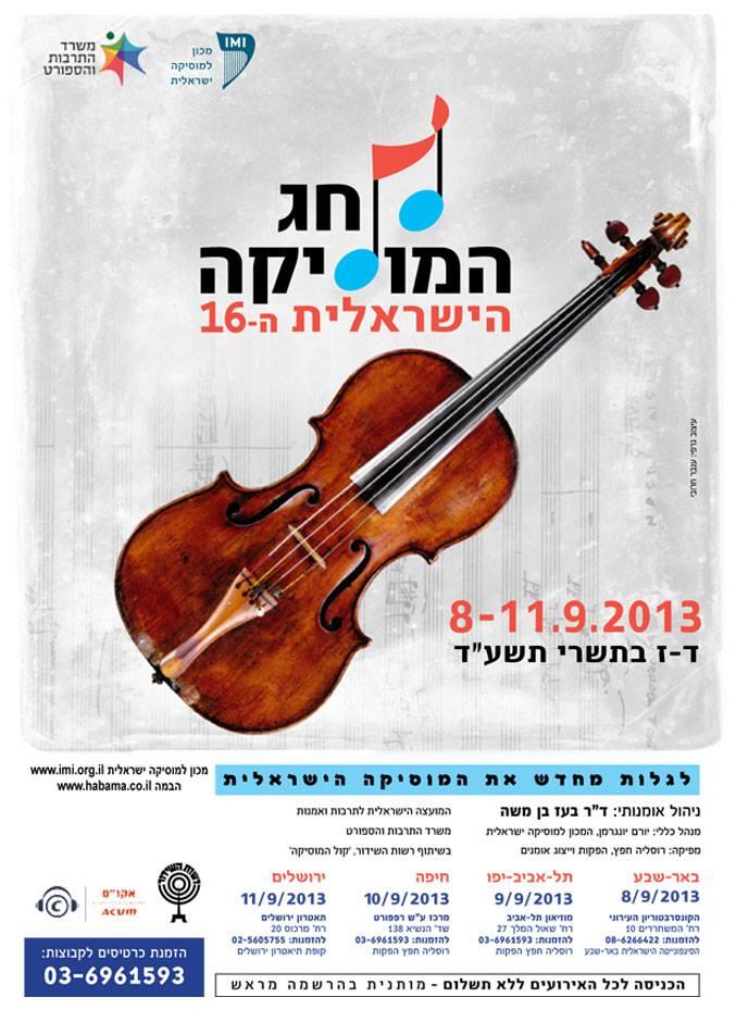 """כרזת """"חג המוזיקה הישראלית"""" 2013"""