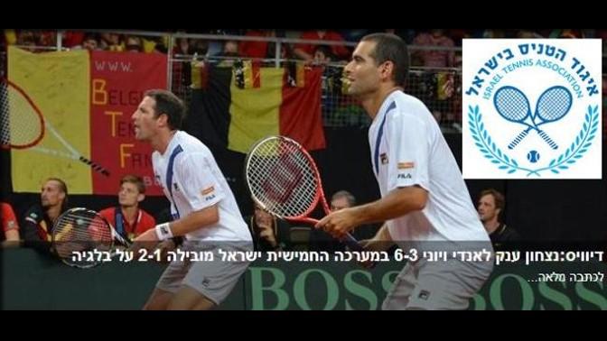 אתר איגוד הטניס, פרסום ראשון על תוצאות משחק הנבחרת, 13.9.13