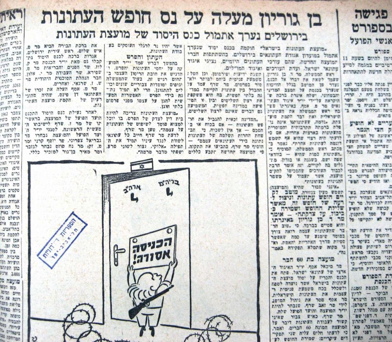 """""""בן גוריון מעלה על נס את חופש העיתונות"""", ידיעה על כנס היסוד של מועצת העיתונות, 8 במאי 1963, עמ' 2, """"הארץ"""""""