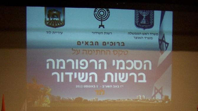 """טקס חתימת הסכם הרפורמה ברשות השידור, היכל התרבות העירוני בלוד, 5.8.12 (צילום: """"העין השביעית"""")"""