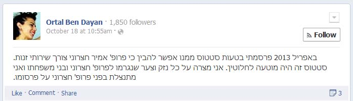 סטטוס ההתנצלות שפירסמה אורטל בן-דיין בפני אמיר חצרוני, 18.10.13