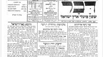 """""""הרעש בארץ ישראל"""", """"דבר"""", 12.7.1927"""