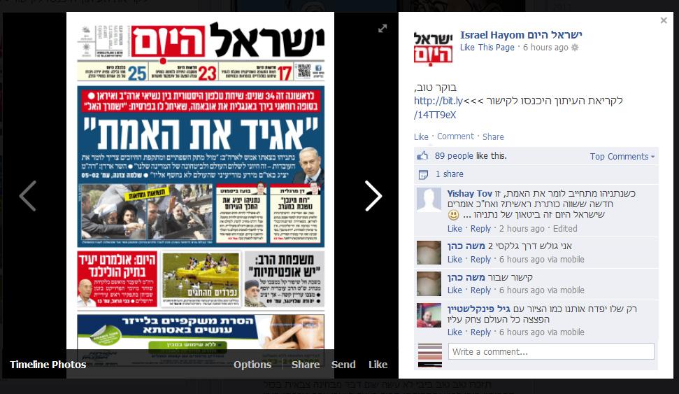 """""""כשנתניהו מתחייב לומר את האמת, זו חדשה ששווה כותרת ראשית? ואח""""כ אומרים ש'ישראל היום' זה ביטאון של נתניהו"""", דף הפייסבוק של """"ישראל היום"""", 29.9.13"""