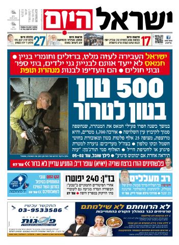 """שער """"ישראל היום"""", 14.10.13"""