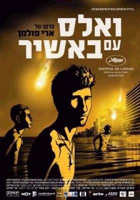 """כרזת הסרט """"ואלס עם באשיר"""", 2008"""