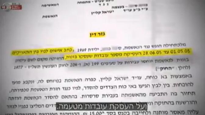 """מתוך כתבת """"יומן"""" של הערוץ הראשון על תעשיית הזנות, 6.10.13 (צילום מסך)"""