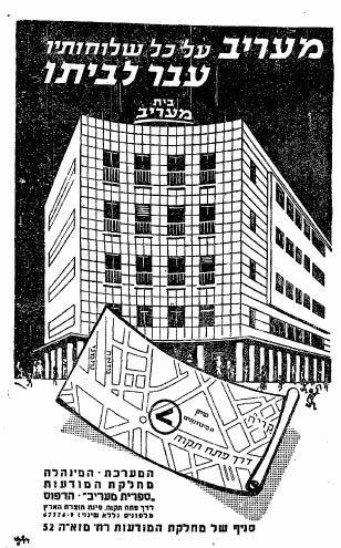 """""""'מעריב' על כל שלוחותיו עבר לביתו"""", 17.2.1957"""