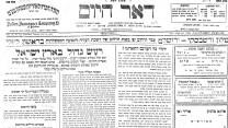 """""""רעש גדול בארץ ישראל"""", """"דואר היום"""", 12.7.1927"""