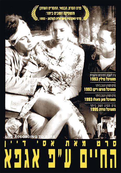 """כרזת הסרט """"החיים על-פי אגפא"""", 1992"""