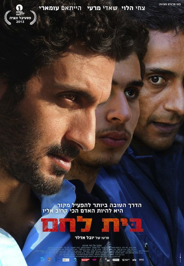 """כרזת הסרט """"בית לחם"""", 2013"""
