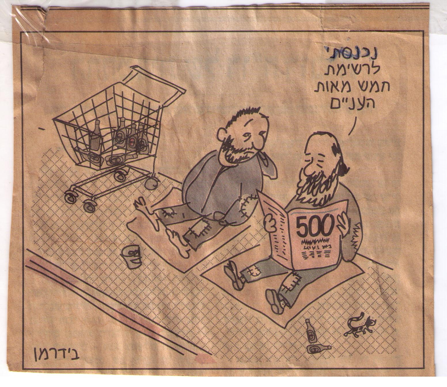 """""""רשימת ה-500"""", קריקטורה של עמוס בידרמן ב""""הארץ"""""""