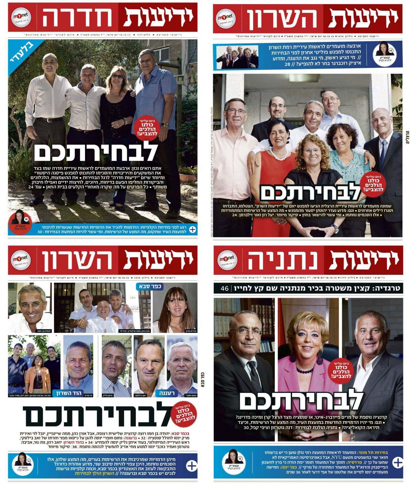שערי מקומונים של ידיעות-תקשורת באזור השרון, ערב הבחירות המקומיות 2013
