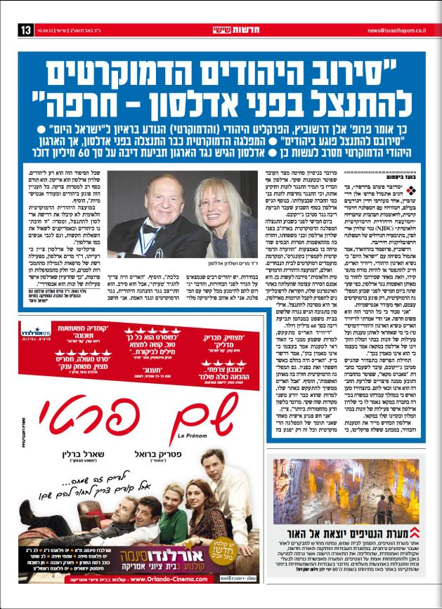 """""""ישראל היום"""", 10.8.12"""