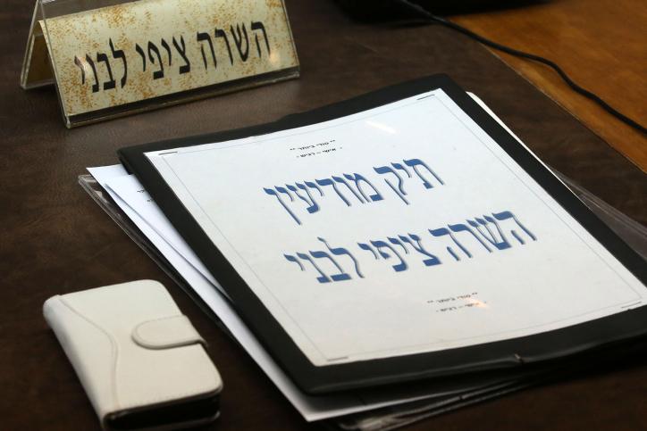 ישיבת הקבינט, אתמול. 27.10.13 (צילום: מארק ישראל סלם)