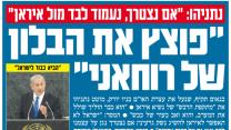 """""""ישראל היום"""", 2.9.13"""