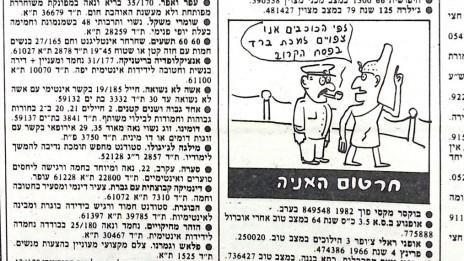 """""""קחתן"""", """"העיר"""", 30.12.1983. איור: דודו גבע (פרט)"""
