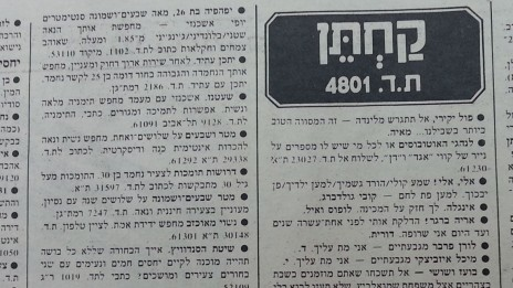 """""""קחתן"""", """"העיר"""", 30.12.1983 (פרט)"""