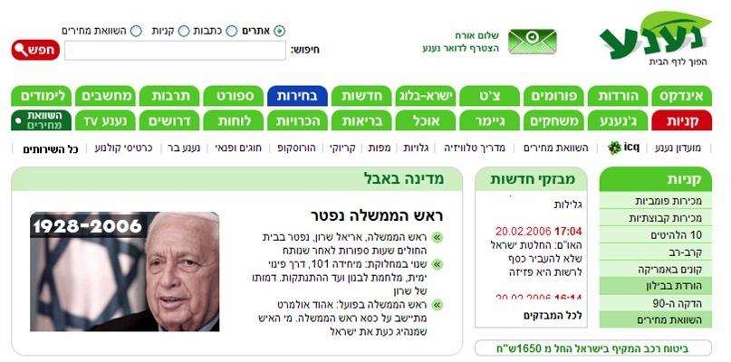 חבצלת שגויה על מותו של אריאל שרון, נענע, 2006