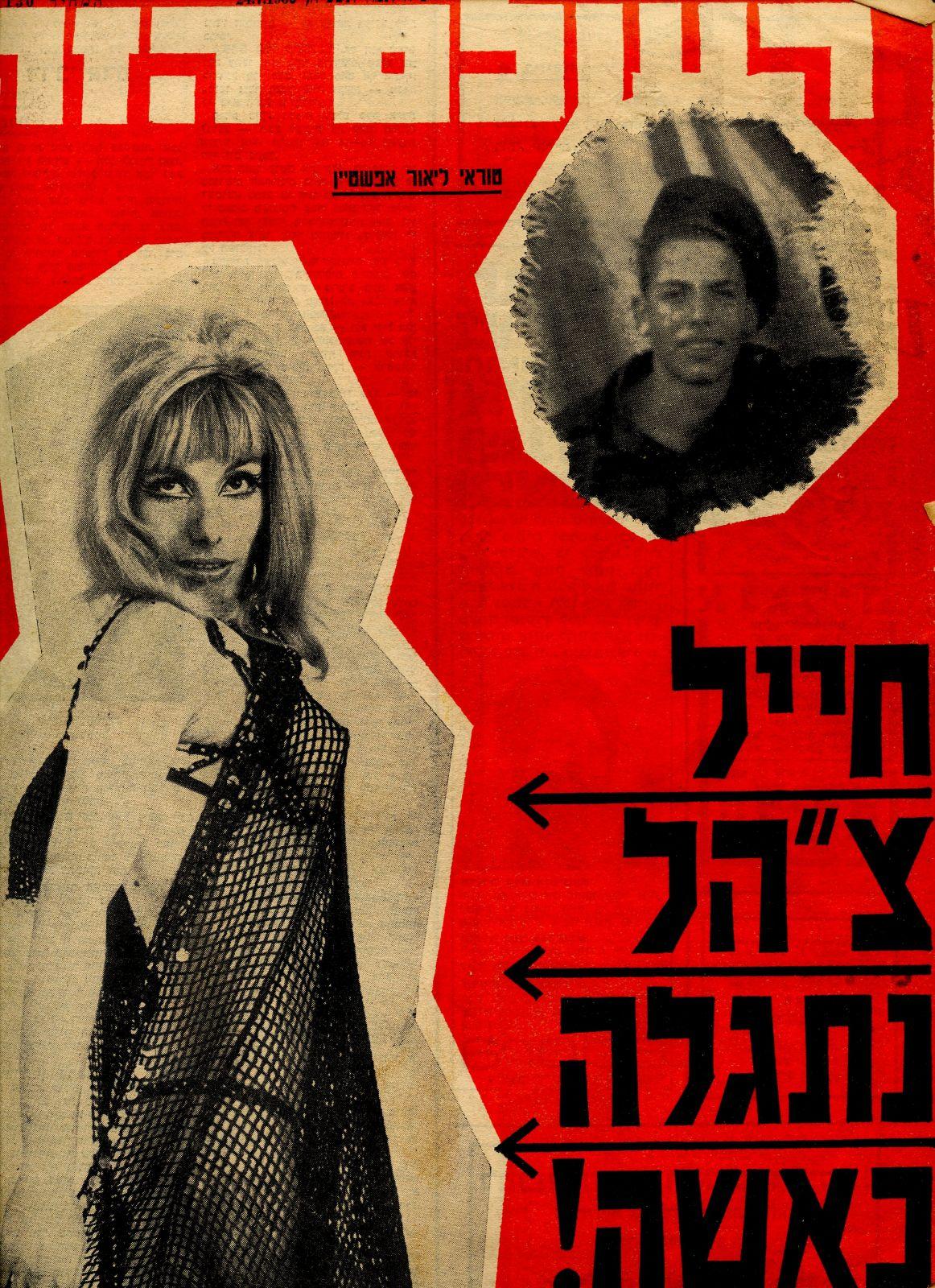 """""""חייל צה""""ל נתגלה כאשה"""", """"העולם הזה"""", 1968"""