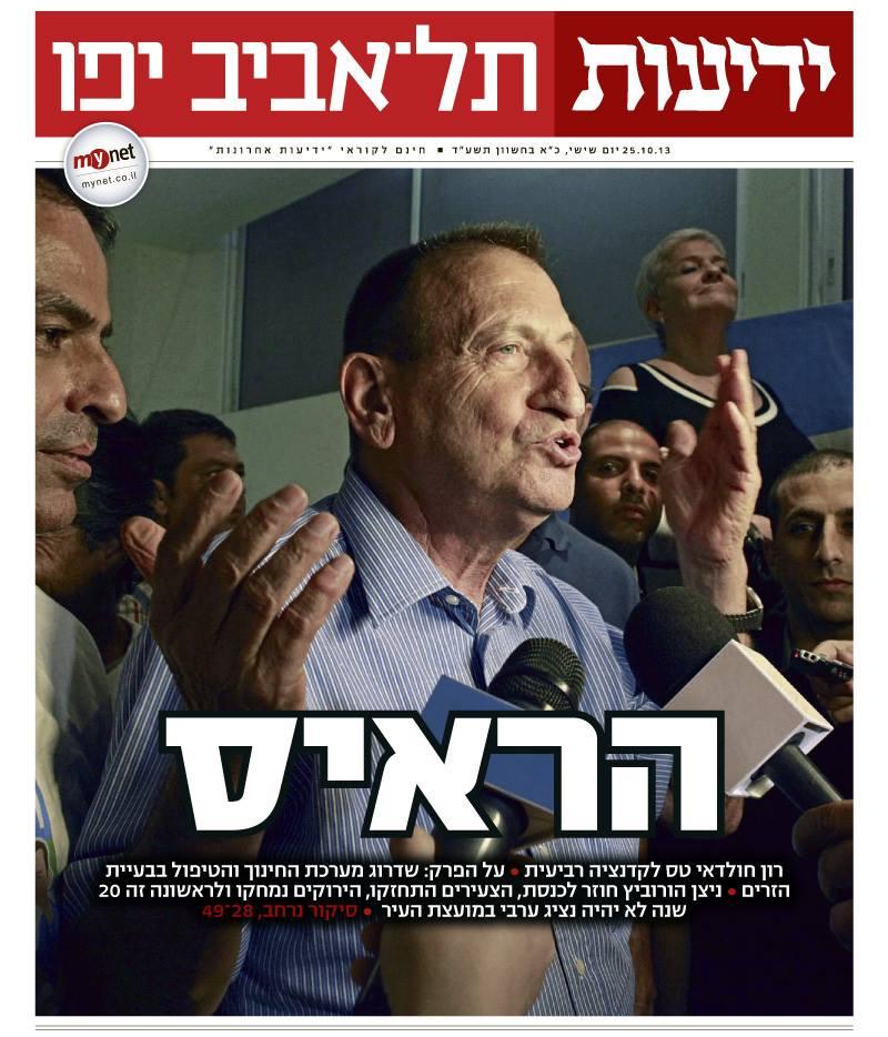 """""""ידיעות תל-אביב יפו"""", 25.10.13"""