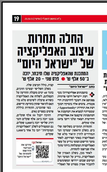 """""""החלה תחרות עיצוב האפליקציה של 'ישראל היום'"""", 25.10.13"""
