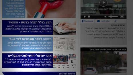 ynet: הפניה במדור הצרכנות לפרסומת הנחזית לידיעה עיתונאית לכל דבר (20.11.13)