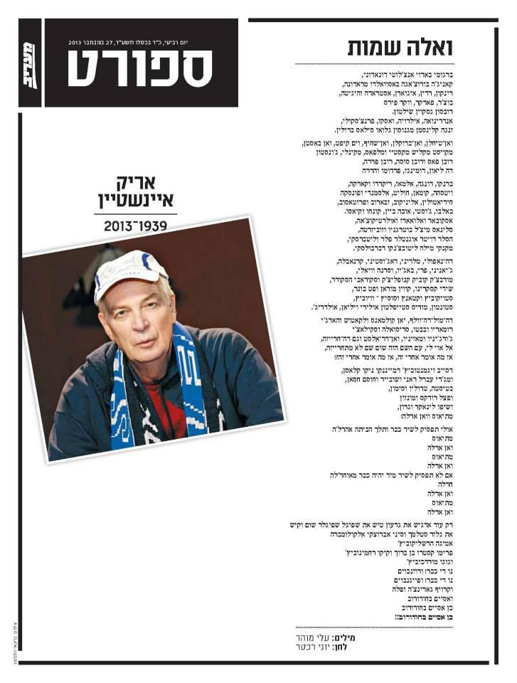 """שער מוסף הספורט של """"מעריב"""" המוקדש כולו לזמר המנוח אריק איינשטיין, 27.11.13"""