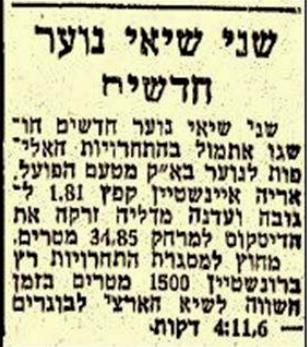 """שיא בקפיצה לגובה לאריק איינשטיין, """"מעריב"""", 1955"""