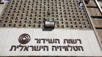 בניין הטלוויזיה הישראלית, רשות השידור, בשכונת רוממה בירושלים, 2010 (צילום: יוסי זמיר)