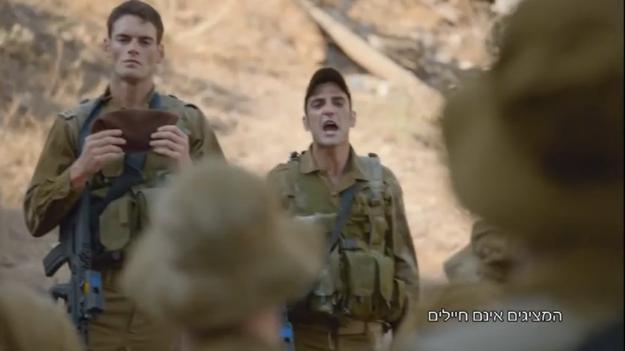 """שחקנים במדי צה""""ל בפרסומת לחברת סלולר, ספטמבר 2013"""
