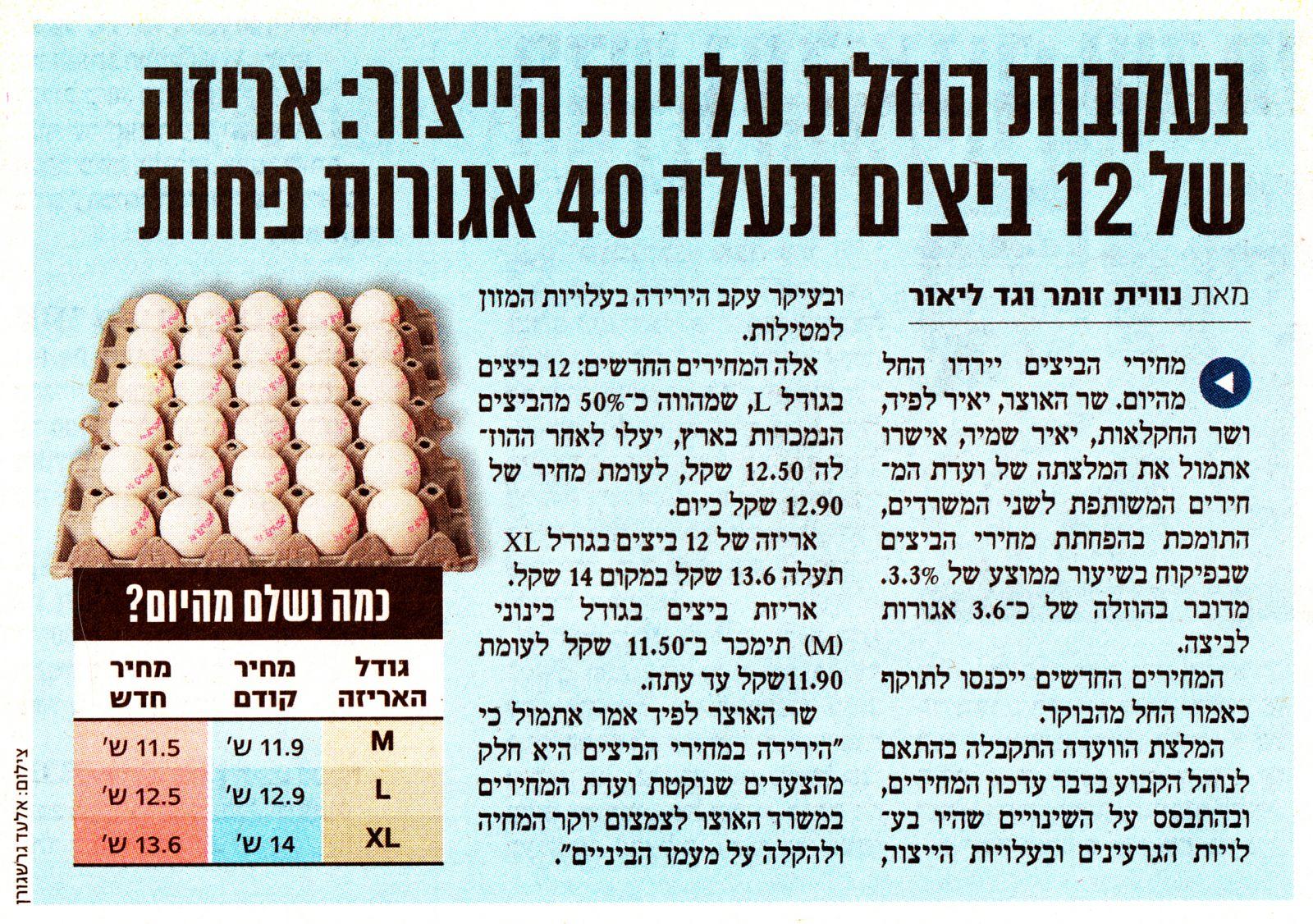 """מחירי הביצים, """"ממון"""", """"ידיעות אחרונות"""", 21.11.13"""