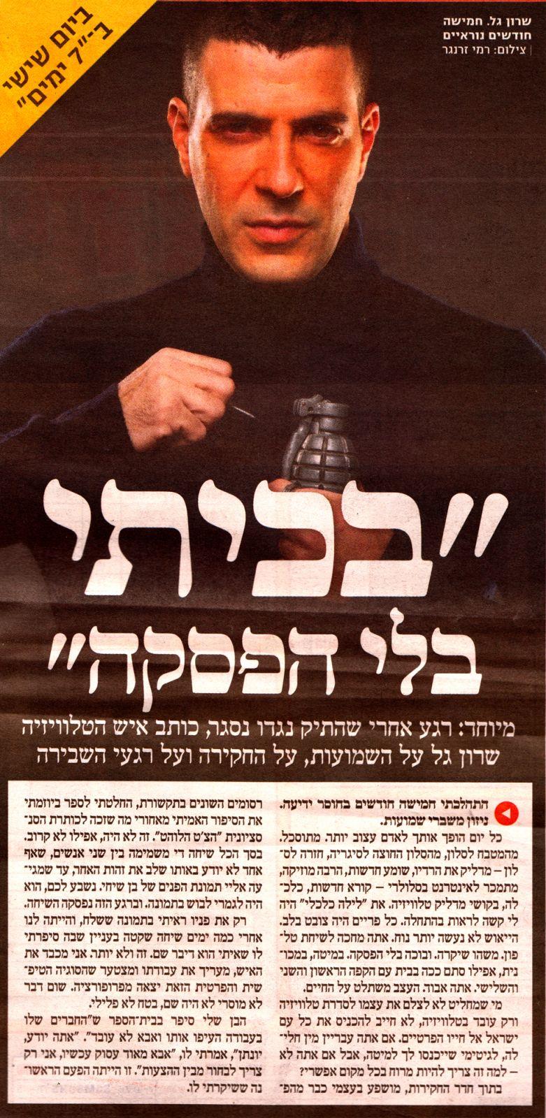 """ידיעת הפרומו, """"ידיעות אחרונות"""", שער אחורי, 21.11.13"""