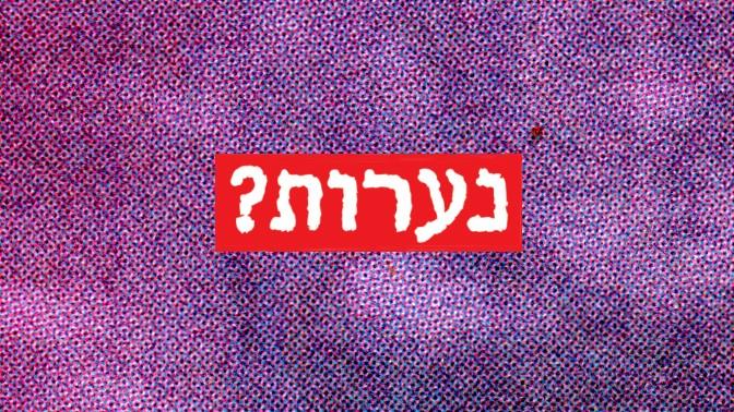 """סגול ונערות, """"ידיעות אחרונות"""", 21.11.13"""
