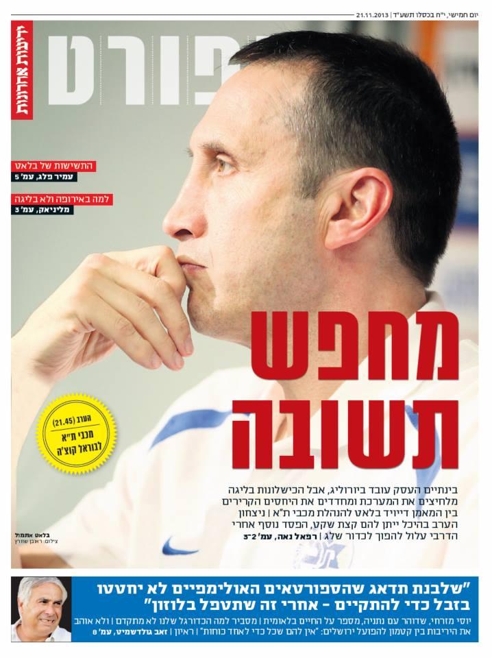 """שער """"ספורט ידיעות אחרונות"""", 21.11.2013"""