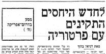 """""""לחדש היחסים התקינים עם פרטוריה"""", דני בלוך, """"דבר"""", 22.12.1974"""