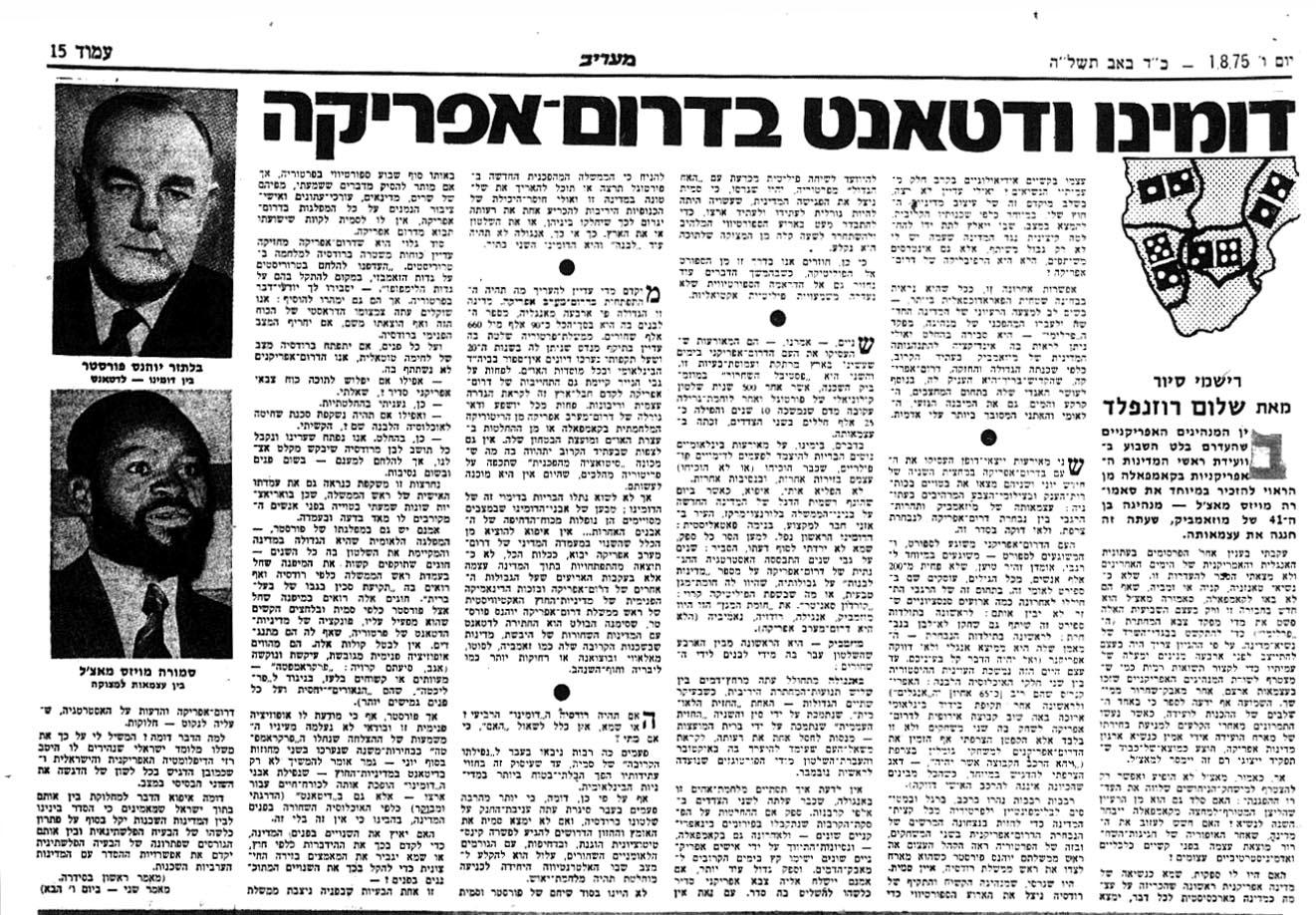 """""""דומינו ודטאנט בדרום-אפריקה"""", שלום רוזנפלד, """"מעריב"""", 1.8.1975"""