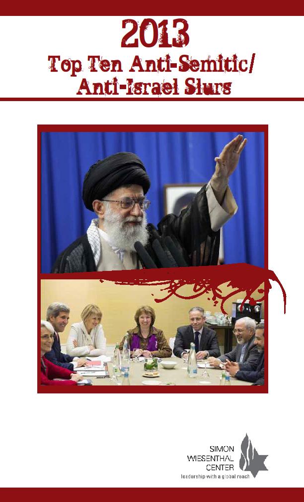 כריכת פרסום רשימת האנטישמים והאנטי-ישראלים לשנת 2013 של מרכז שמעון ויזנטל