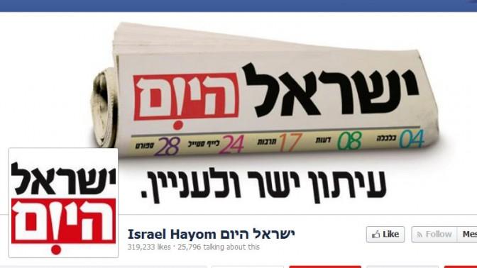 """מתוך דף הפייסבוק של """"ישראל היום"""" (צילום מסך)"""