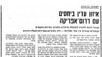 """""""איזון עדין ביחסים עם דרום-אפריקה"""", ישעיהו בן-פורת, """"ידיעות אחרונות"""", 8.8.1976"""