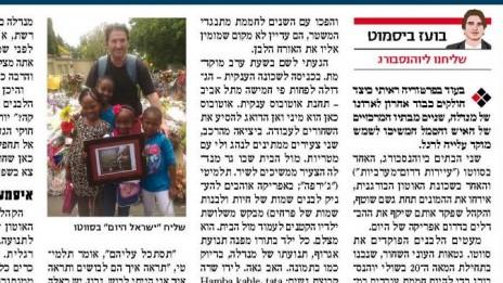 """""""ישראל היום"""", 12.12.13"""