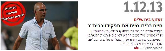 זעזוע ב-ynet